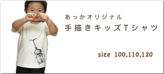 手軽に手描きを。あっかオリジナルキッズTシャツ
