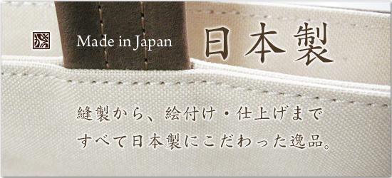 MadeinJapan。日本製の縫製のもの。こだわりのプレゼントギフトに。