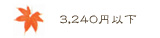 3150円以下。3000円未満