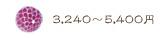 3150円〜5250円。5000円