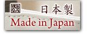 日本製MadeinJapan