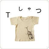 あっかの手描きキッズTシャツ
