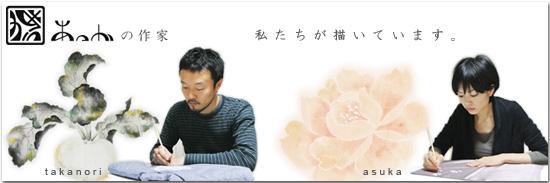 手描き子供服あっか|日本製の上品な和柄、一点もの。akkaの絵付け師紹介。